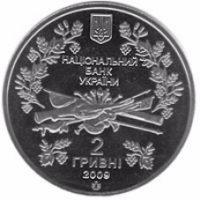 """Введена в обіг ювілейна монета """"Павло Чубинський"""""""