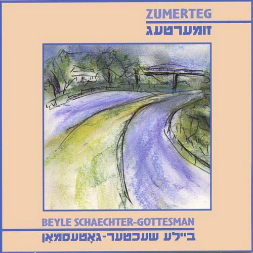 Бейлі Шехтер-Готсман. Конверт альбому з піснями «Літні дні». 2004