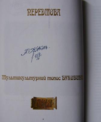 «Літературне місто Чернівці», передмова
