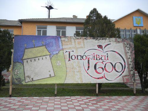 Картинки по запросу село топорівці
