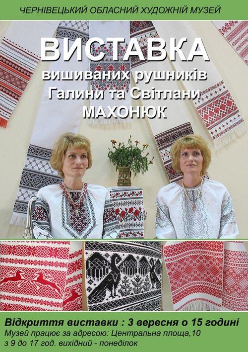 виставка вишиваних рушників Галини та Світлани Махонюк у Чернівцях
