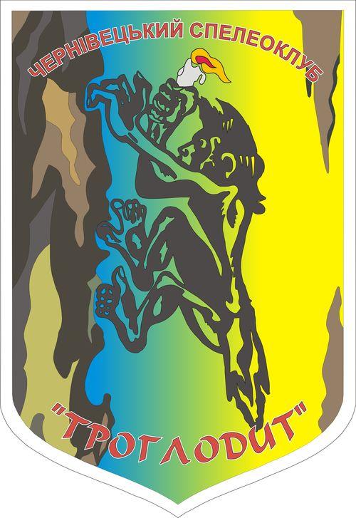 Эмблема Троглодит