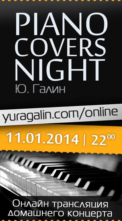 Piano-cover-night-yura-galin-vertical
