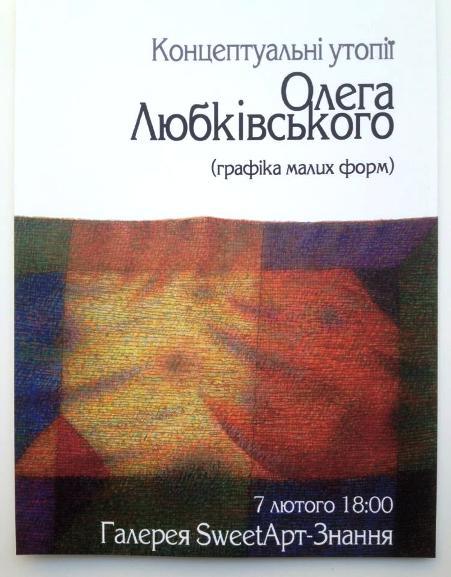 Liubkivskyi