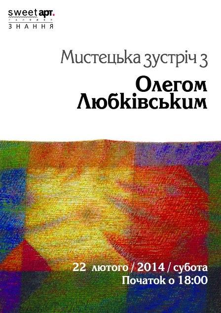 Liubkivskyi01