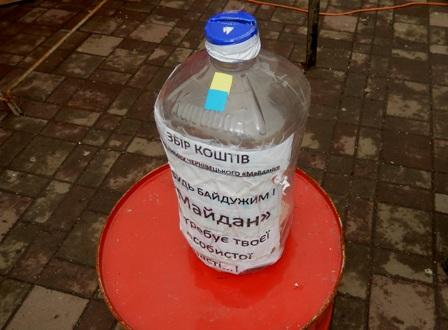 Люди добрі, допомагайте Майдану!