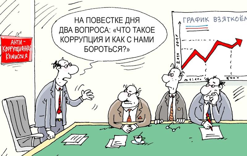 антикорупційна комісія