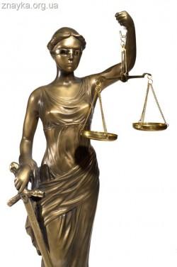 Spravedlivost