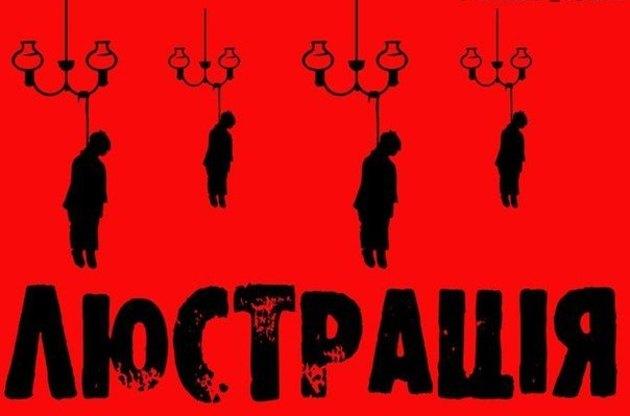 Буковинська «Свобода» вимагає, щоби чиновники зайнялися самолюстрацією