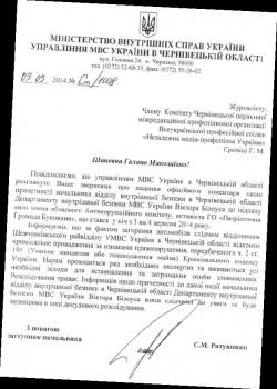 відповідь керівника буковинської міліції