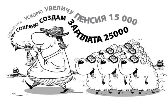 «Поступися насидженим місцем молоді…» або Вибори як українська національна розвага
