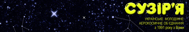 Mirnii_kosmos01