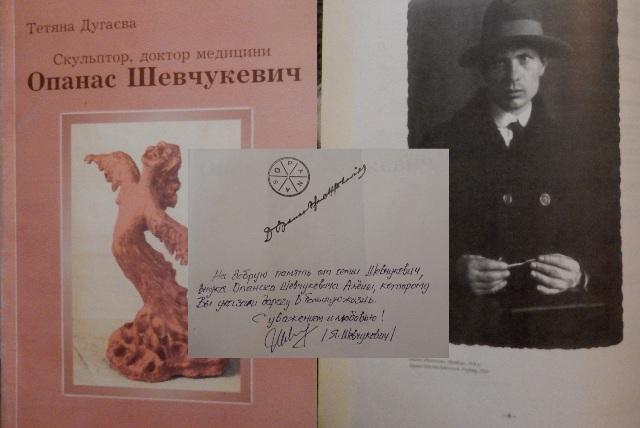 Shevchukevich