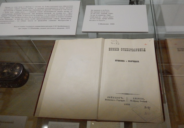 Нові вірші Пушкіна і Шевченка. 1859. Лейпциг.