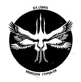 Екслібрис Миколи Горбаля. Папір, лінорит.
