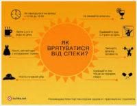 Від наступного тижня по всій Україні розпочнеться спека