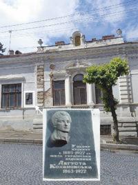 Як шанують пам'ять Кохановської на батьківщині, в Чернівцях  – і за кордоном, у Торуні