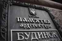 Діяльність Чернівецької Науково-консультативної ради з питань охорони культурної спадщини припинено