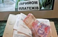 Українці стали менше розраховуватися за комунальні послуги
