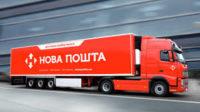 """З 1 серпня """"Нова пошта"""" піднімає тарифи на послуги"""