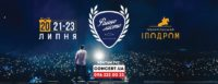 Оголошено усіх учасників музичного фестивалю ФАЙНЕ МІСТО