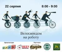 22 серпня у Чернівцях відбудеться всеукраїнська акція «Велосипедом на роботу»