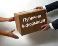 Чернівецька облрада – десята, міськрада – друга, ОДА – четверта серед місцевих органів влади України за доступом до публічної інформації