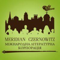 «MERIDIAN CZERNOWITZ» презентуватиме сучасну українську літературу у Відні
