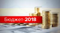 Рада ухвалила держбюджет-2018 з курсом 30 гривень за долар