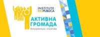 Чернівецькі студенти познайомилися з інструментарієм активного громадянина