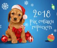 Гороскоп на 2018 рік: Жовтий Пес усіх заспокоїть і примирить