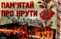 До 100-річчя подвигу Героїв Крут проведуть пам'ятну виставку