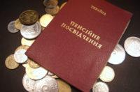 В Україні розширили перелік професій, які дозволяють отримувати пенсію за віком на пільгових умовах