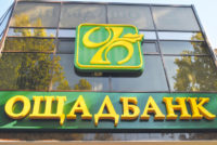 «Ощадбанк» скасував комісію при здійсненні платежів в інтернет- та mobile-банкінгу