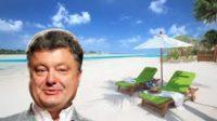 Mr. Petro Incognito: нові подробиці засекреченої відпустки президента на Мальдівах