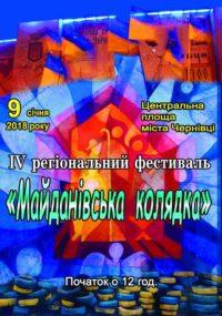 Завтра в Чернівцях вчетверте відбудеться «Майданівська колядка»