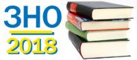 Сьогодні розпочалася реєстрація на ЗНО: усе, що потрібно знати випускникам