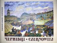 «Чернівці. Czernowitz» – виставка-альбом, яку можна зберігати вдома