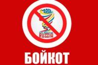 Без трансляцій чемпіонату світу: політика вдарила по футболу