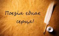 21 березня  в обласній книгозбірні  відбудеться  Перший Буковинський поетичний марафон «Дотик словом»