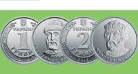 НБУ  ввів в обіг монети номінальною вартістю 1 і 2 гривні