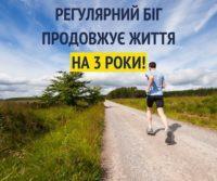 Регулярні пробіжки продовжують життя на 3 роки, – Уляна СУПРУН