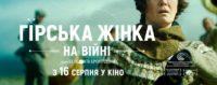 Фільм-призер Канн з Оленою Лавренюк вийшов у всеукраїнський прокат