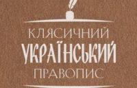 Новий проект правопису: що змінять в українській мові