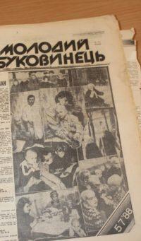 Невідома хвороба у Чернівцях: 30 років по тому