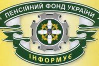 Середній розмір пенсії в Чернівецькій області зріс на 22,5%