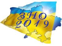 Пробні ЗНО-2019 відбуватимуться з 16 до 23 березня