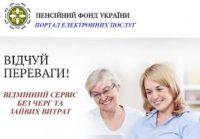 На веб-порталі Пенсійного фонду України роботодавці отримають інформацію для розрахунку суми виплати лікарняних для своїх працівників