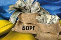 Україна 2019-2020 року має повернути кредиторам $12 млрд