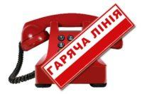 Увага: змінено телефон «гарячої лінії» пенсійної служби міста Чернівці